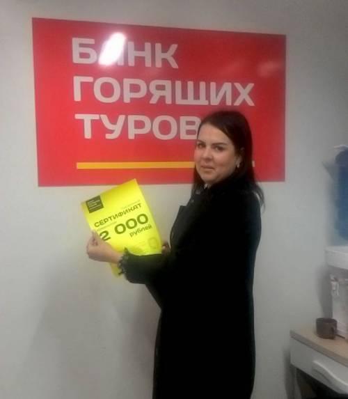 мой горящий тур отзывы сотрудников красноярск